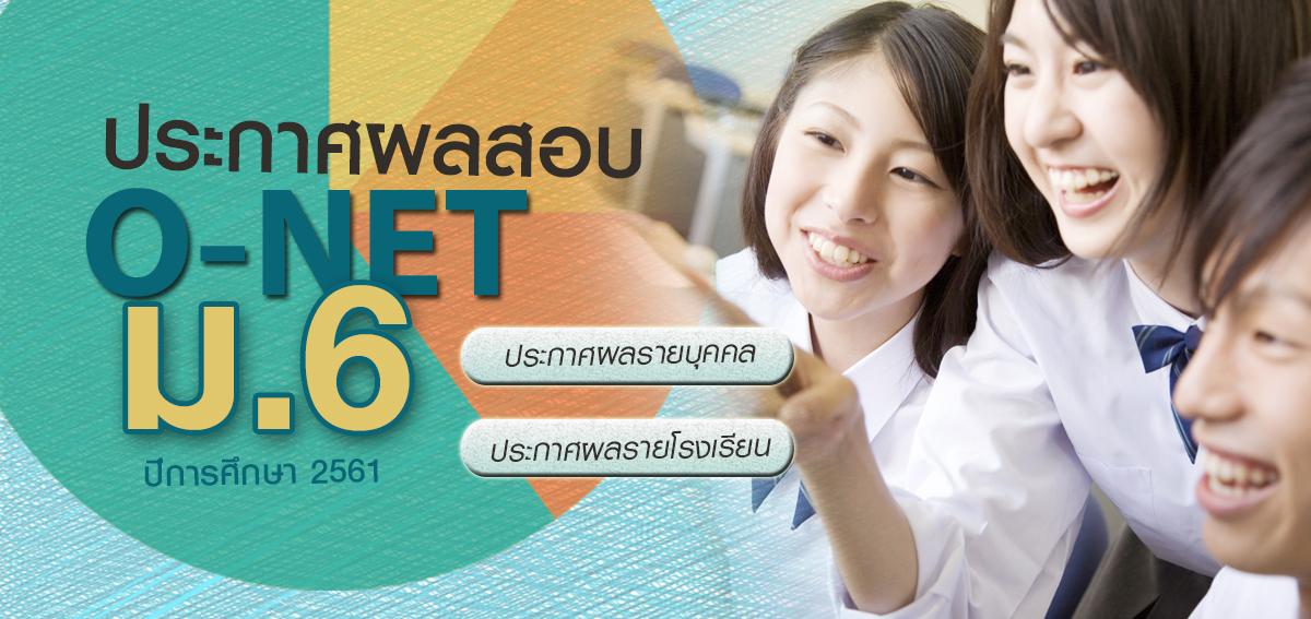 ด่วน!! สทศ.ประกาศผลสอบ O-NET ม.6 ประจำปีการศึกษา 2561