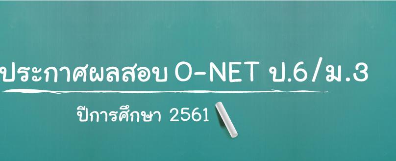 ด่วน!! สทศ.ประกาศผลสอบ O-NET ม.3 ประจำปีการศึกษา 2561
